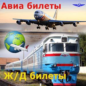 Авиа- и ж/д билеты Зверево