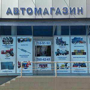 Автомагазины Зверево