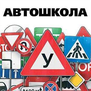 Автошколы Зверево