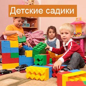 Детские сады Зверево