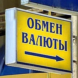 Обмен валют Зверево