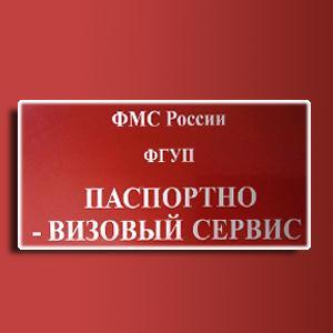 Паспортно-визовые службы Зверево