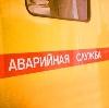 Аварийные службы в Зверево