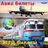 Авиа- и ж/д билеты в Зверево
