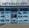 Автомагазины в Зверево