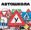 Автошколы в Зверево