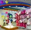 Детские магазины в Зверево