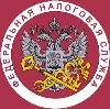 Налоговые инспекции, службы в Зверево