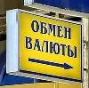Обмен валют в Зверево