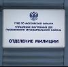Отделения полиции в Зверево