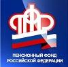 Пенсионные фонды в Зверево