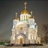 Религиозные учреждения в Зверево