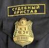 Судебные приставы в Зверево