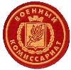 Военкоматы, комиссариаты в Зверево