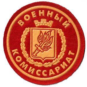 Военкоматы, комиссариаты Зверево